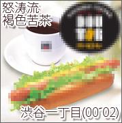 ドトール渋谷1丁目店('00〜'02)
