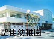 聖佳幼稚園 横須賀