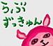 らぶ・ずっきゅん【ラテール】
