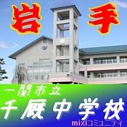 一関市立 千厩中学校