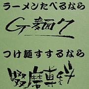 G麺7&啜磨専科