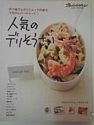 ラブ・お惣菜