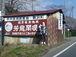 we love 富士川町/鰍沢