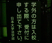 日本大学法学部 法樹会