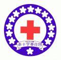 日本大学工学部赤十字奉仕団
