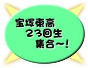 宝塚東高校23回生!!