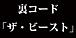 裏コード【ザ・ビースト】