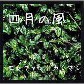 四月の風〜エレファントカシマシ
