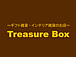 ●雑貨屋Treasure  Box●