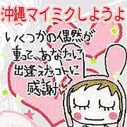 ☆沖縄マイミクしようよ☆