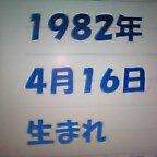 1982年4月16日生まれ