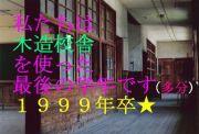牛田小学校〜1998年度卒〜