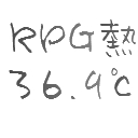 RPG熱36.9℃(仮)