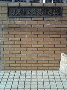 金華小学校