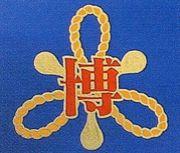 福岡市立博多小学校
