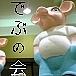 でぶの会 (07W・ドミトリ)