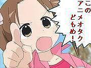 このアニメオタクどもめ!