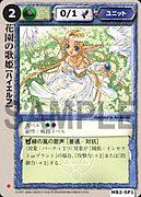 花園の歌姫