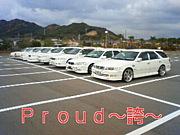 Proud〜誇〜
