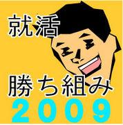 就活・勝ち組み・2009