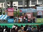 ALOHA SUMMER FESTIVAL