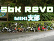 SBK Revolutions mixi支部