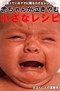 赤ちゃんは泣くのが仕事♪