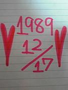 ★1989年12月17日生まれ★