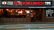 市屋苑&市屋麺ICHIOKUMEN
