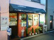 東貝塚駅前の弱小インドカレー屋