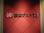 映画館・横浜ブルク13