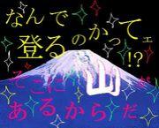 2−8登山部