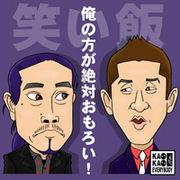 大喜利〜丸斬り〜