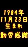 1984年11月23日生まれ