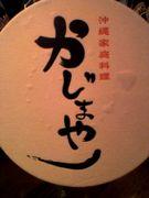 沖縄家庭料理 かじまやー