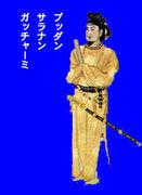 四天王寺生98年卒