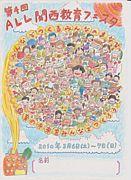 第4回ALL関西教育フェスタ☆