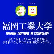 福岡工業大学