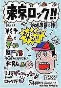 東京ロック