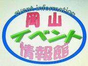 岡山イベント情報館
