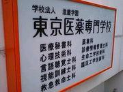 東京医薬専門学校 医療心理