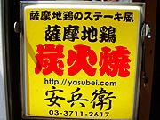 中目黒安兵衛;限定焼酎と地翔鶏