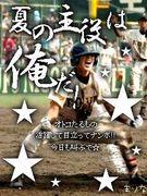 KG野球部集合