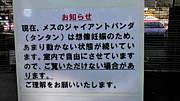 日本アホの会。