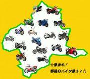 ☆集まれ!群馬のバイク乗り♪☆
