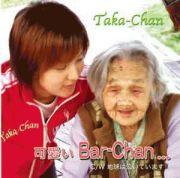 『Taka-chan』