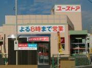 ユーストア半田店