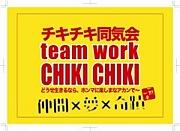 teamWorkチキチキ同気会