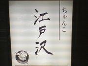 ちゃんこ江戸沢 兵庫明石店