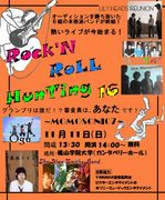 ROCK'N ROLL HUNTING 16